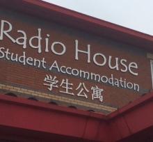 Radio House outside (2)